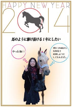 2014年☆年賀状